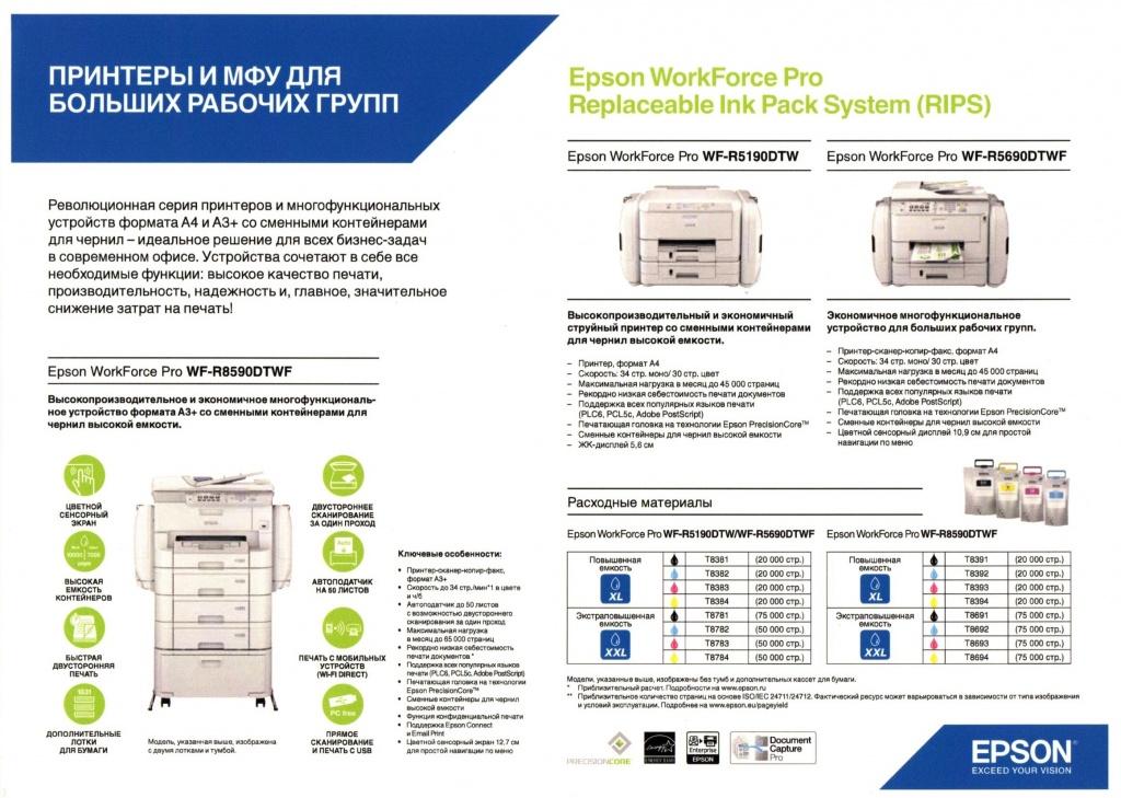 Принтеры и МФУ Epson для больших рабочих групп 5190 и 5690.jpg